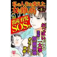 私の人生を変えた女の難病【合冊版】Vol.2−1