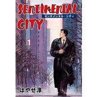 センチメンタル・シティ