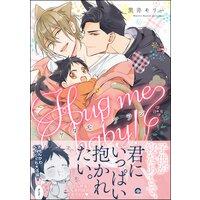 ケダモノアラシ —Hug me baby!—【電子限定かきおろし漫画付き】