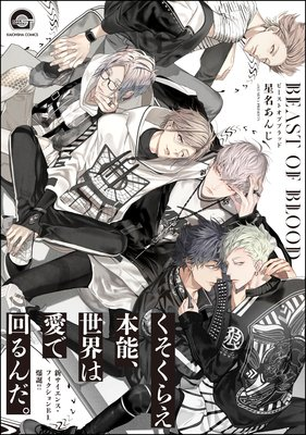 BEAST OF BLOOD【電子限定かきおろし漫画付き】