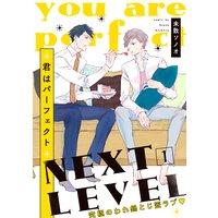 【単話】君はパーフェクト NEXT LEVEL【特典付き】