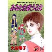 翔子の事件簿シリーズ!! 6 あなたを恋うる女