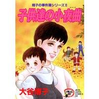 翔子の事件簿シリーズ!! 7 子供達の小夜曲