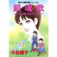 翔子の事件簿シリーズ!! 8 鎮魂歌−光と影のはざまで−