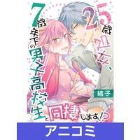【アニコミ】25歳処女、7歳年下の男子高校生と同棲します!? 25
