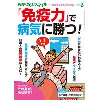 PHPからだスマイル2020年3月号 「免疫力」で病気に勝つ!