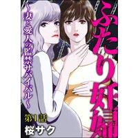 ふたり妊婦 〜妻と愛人の監禁サバイバル〜(分冊版)