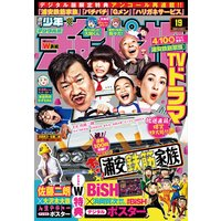 週刊少年チャンピオン2020年19号