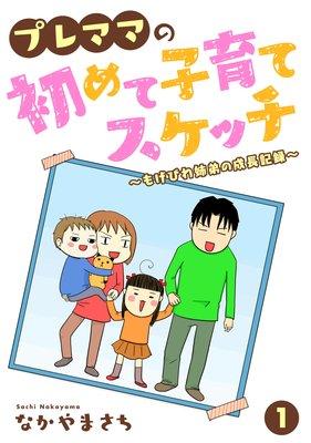 プレママの初めて子育てスケッチ〜もげびわ姉弟の成長記録〜