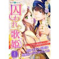 囚われの歌姫 分冊版[ホワイトハートコミック] 4巻