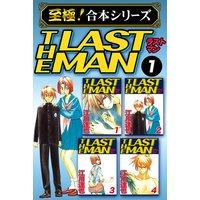 【至極!合本シリーズ】ラストマン