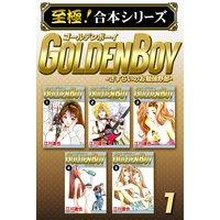 【至極!合本シリーズ】GOLDEN BOY