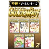 【至極!合本シリーズ】GOLDEN BOY第2巻