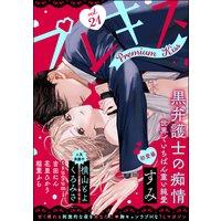 Premium Kiss Vol.21