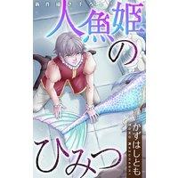 ホラー シルキー 人魚姫のひみつ