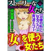 ストーリーな女たち Vol.56 「女」を使う女たち