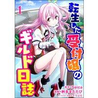 転生した受付嬢のギルド日誌 コミック版(分冊版)