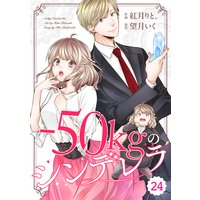 【バラ売り】comic Berry's−50kgのシンデレラ24巻