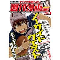 週刊漫画TIMES 2020年4/24号
