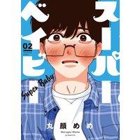 スーパーベイビー 2巻【特典付き】