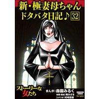新・極妻母ちゃんドタバタ日記♪(分冊版) 【第32話】