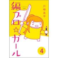 編プロ☆ガール(分冊版) 【第4話】