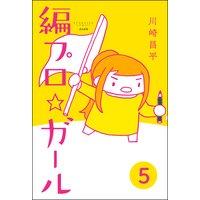編プロ☆ガール(分冊版) 【第5話】