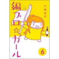 編プロ☆ガール(分冊版) 【第6話】