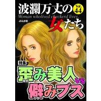 波瀾万丈の女たち Vol.44 歪み美人vs.僻みブス
