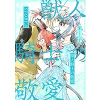 獣人騎士の敬愛 STORY.8