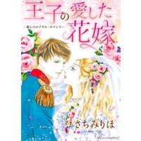 王子の愛した花嫁 【分冊版】