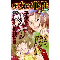 ザ・女の事件【合冊版】Vol.2−3