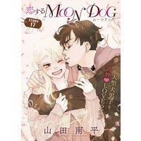 花ゆめAi 恋するMOON DOG story17