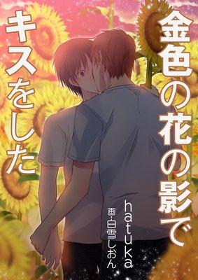 金色の花の影でキスをした