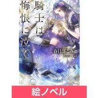 【絵ノベル】騎士は悔恨に泣く 3