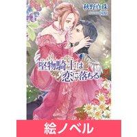 【絵ノベル】堅物騎士は恋に落ちる 4