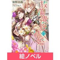 【絵ノベル】放蕩貴族の結婚 3