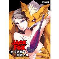 【タテコミ】JACK FOX キツネ男と鋼鉄の女
