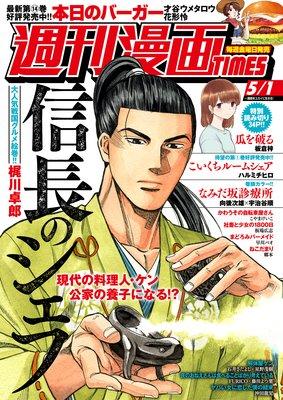 週刊漫画TIMES 2020年5/1号