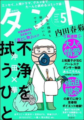 comicタント Vol.5