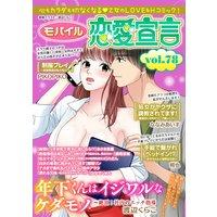 モバイル恋愛宣言 Vol.78