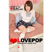 LOVEPOP デラックス 埴生みこ 001