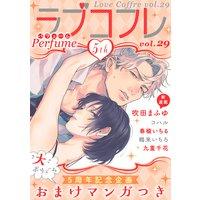 ラブコフレ vol.29 perfume 【限定おまけ付】