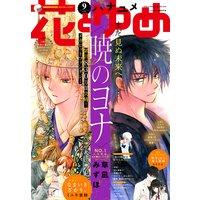 【電子版】花とゆめ 9号(2020年)