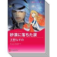 ハーレクインコミックス セット 2020年 vol.223