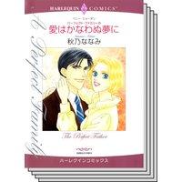 ハーレクインコミックス セット 2020年 vol.249