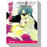 ハーレクインコミックス セット 2020年 vol.255