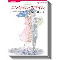 ハーレクインコミックス セット 2020年 vol.269