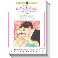 ハーレクインコミックス セット 2020年 vol.280