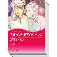 ハーレクインコミックス セット 2020年 vol.286